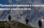 Правила выживания в горах на разных участках пути