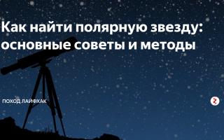 Как найти полярную звезду: основные советы и методы