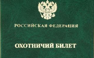 Как получить охотничий билет в россии